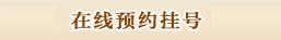 广州肤康皮肤病专科如何